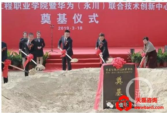重庆智能工程职业学院暨华为(永川)联合技术创新中心